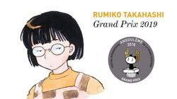 高橋留美子さんがアングレーム国際漫画祭グランプリ「マンガの慣例を超えた最初の人物」