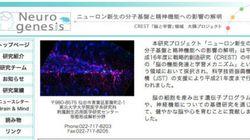 祝、ノーベル生理学医学賞が「場所細胞・格子細胞」の発見に