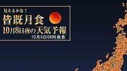 【今週の天気】皆既月食の起こる8日夜の天気は