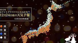 クリスマス・イブの天気(井口靖子)