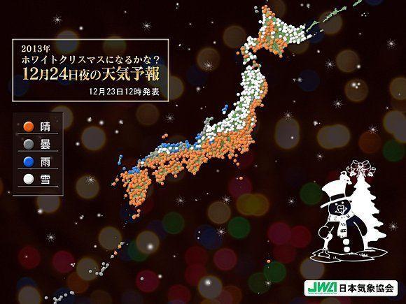 クリスマス(25日)は4年ぶりに穏やか(吉田 友海)