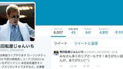 本田圭佑そっくり芸人「じゅんいちダビッドソン」が「無回転屋じゅんいち」に改名