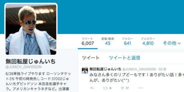 本田圭佑そっくり芸人「じゅんいちダビッドソン」が「無回転屋じゅんいち」に改名 日本予選敗退で【ワールドカップ】