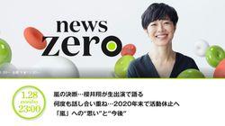 嵐の復活は「ありますよ、あります」 櫻井翔が『news
