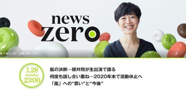 櫻井翔さんが自身がキャスターを務めるnews
