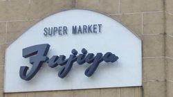 スーパーマーケットの富士屋
