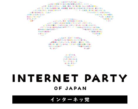 あの家入さんも参考にしたスウェーデンの「インターネット×直接民主主義」政党とは?