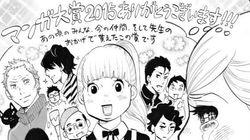 東村アキコさんの『かくかくしかじか』、マンガ大賞2015を受賞 どんな作品?