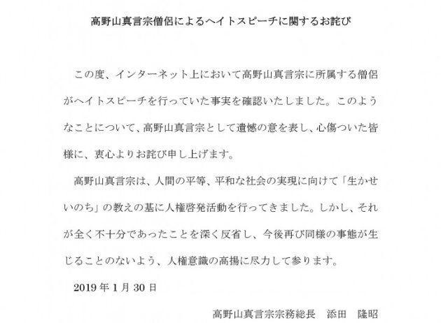 高野山真言宗の総本山である金剛峰寺がヘイトスピーチに関するお詫びを出した