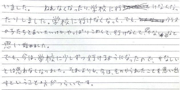 記者会見で公開された女子児童の手紙のコピー(一部)