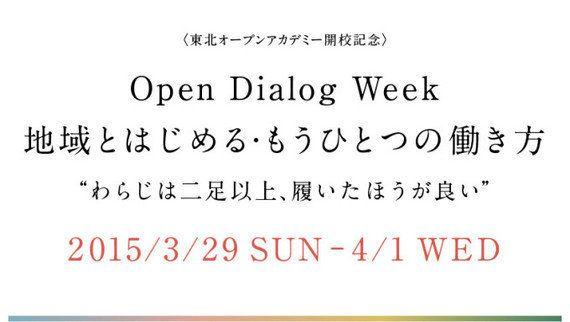 都市にいながら、会社にいながら地方で何ができるか――都市と地域を結ぶ新たなキャリアを考えるイベント「Open Dialog