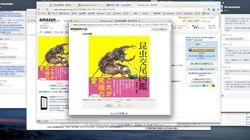 「昆虫交尾図鑑」のイラストは著作権侵害なのか