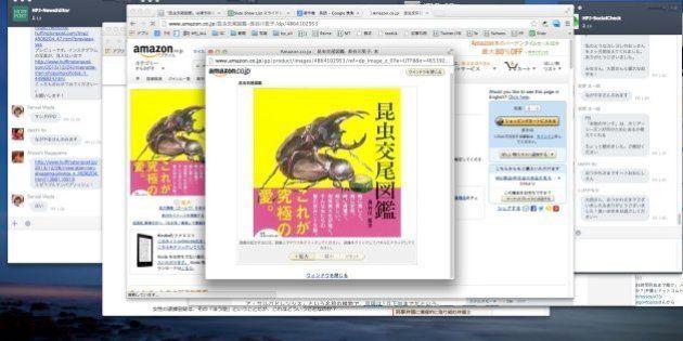 「昆虫交尾図鑑」は著作権侵害なのか 虫のイラストが他人の写真にそっくり!?