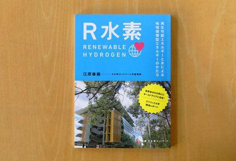エネルギー問題を解決するカギは水の中に。R水素(再生可能水素)の可能性