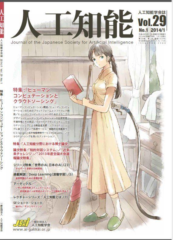 人工知能学会誌の表紙、女性イラストレーターが描いていた