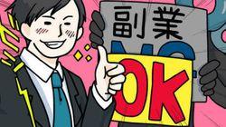 サイボウズ式:青野さん、「副業禁止は経営リスク」って本当ですか?