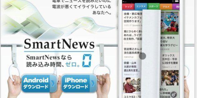 SmartNewsのゴクロが4.2億円を増資、データサイエンティストなど人材採用を加速