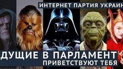 ウクライナ選挙、今度はダース・ベイダーだけでなくヨーダやアミダラ姫も立候補【画像】