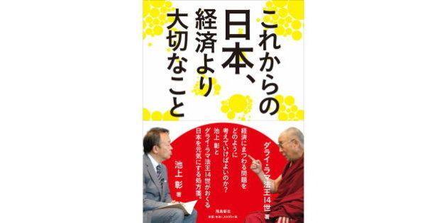 「足るを知り、やり直せる社会にしよう」池上彰さんに聞く「未来のつくりかた」