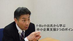 中小企業支援日本一・f-Biz小出宗昭氏から学ぶ【売上UP支援・3つのポイント】