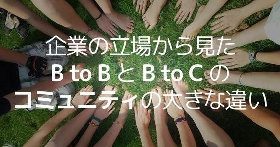 企業がB to BまたはB to
