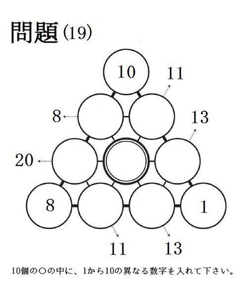 三角パズルに挑戦! 第10回