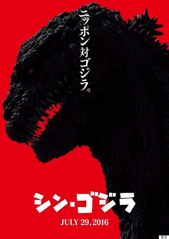 【シン・ゴジラ】日本を襲う予告動画を公開