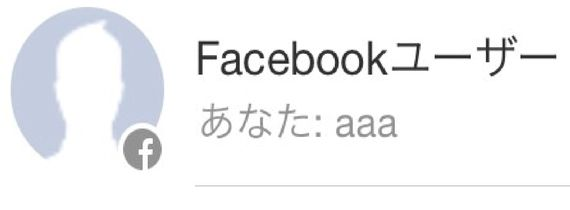勝手にアカウントを消すフェイスブックの恐ろしさ