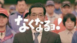 『なくなるヨ!』スペースワールドの閉園宣言CMがとても明るいヨ
