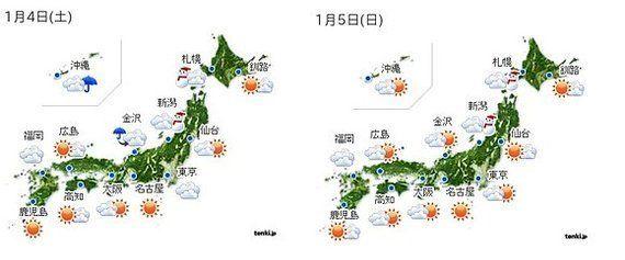 5日は厳しい寒さ(井口靖子)