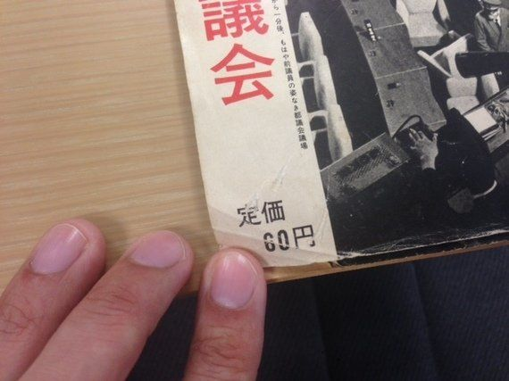 都議会議長、突然の辞任!私が棄権票(白票)を投じた理由と、東京都議会の黒歴史