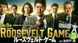 唐沢寿明主演「ルーズヴェルト・ゲーム」最終回17.6%