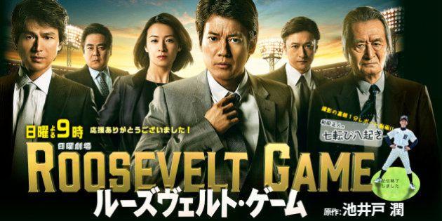 「ルーズヴェルト・ゲーム」最終回、視聴率は17.6%