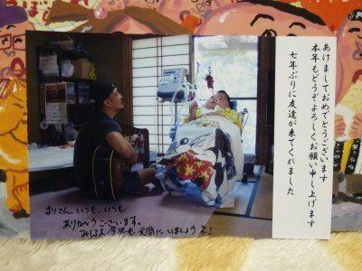 湘南乃風・若旦那さんとムコ多糖症Ⅱ型 卓ぼんの年賀状 -