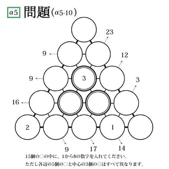 三角パズルに挑戦! 第32回