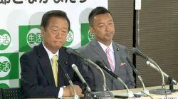 無所属で当選した「生活の党と山本太郎となかまたち」2党員の今後は...小沢一郎氏は何と語った?