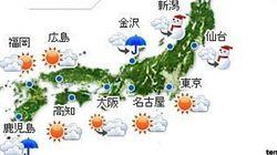 連休明けは首都圏で雪の恐れ(中谷雪乃)