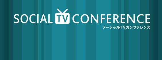 テレビはネットに居場所をつくれるか〜見逃し無料配信とTwitterTVエコー〜