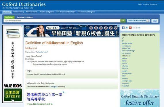 ひきこもりを英語で表現するとhikikomori