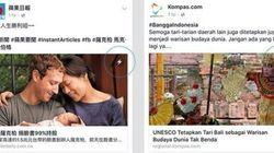 Facebookの分散型メディア「インスタント・アーティクルズ」、アジアや南米にも展開広がる
