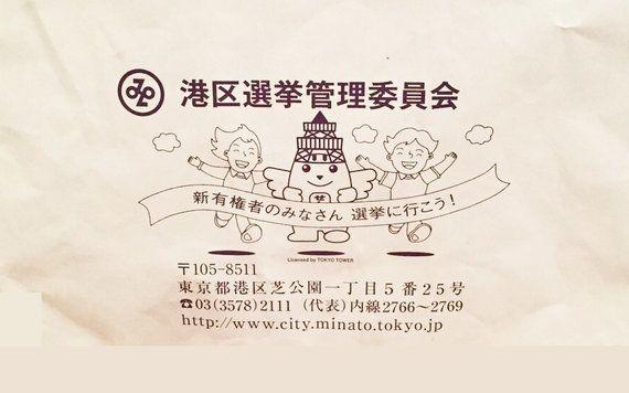 【椎木里佳×松田馨】とにかく、妹や弟、後輩のために投票に行こうよ。