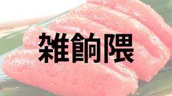 雑餉隈・警固から「朳」まで 福岡の難読地名、いくつ読めますか?