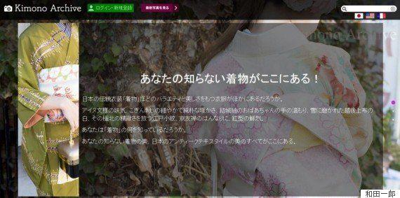Kimono-Archive(着物アーカイブ)~バーチャル着物ミュージアム~オープンしました!(1)