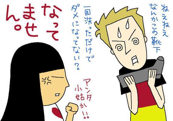 日本vsドイツの洗濯問題-夫はゲルマン人(19)-