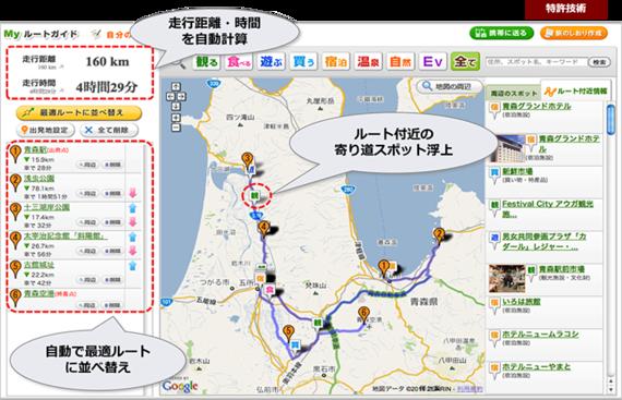 行きたい観光地を選ぶだけ、最適な周遊ルートが一発でわかる富士通の「Webルートガイドサービス」