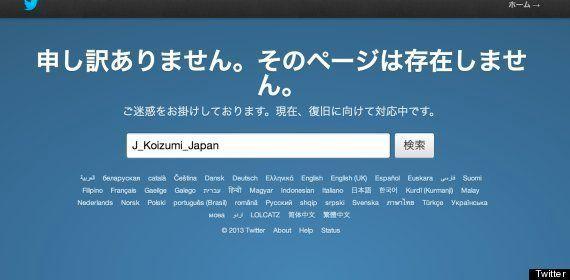 【更新】小泉純一郎氏の「公式」Twitterアカウントが削除される なりすまし報道にTwitter社は「本人確認しています」