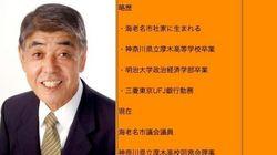 鶴指真澄氏に辞職勧告