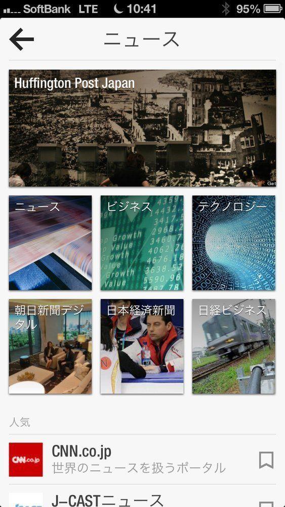 Flipboardにハフポスト日本版が追加