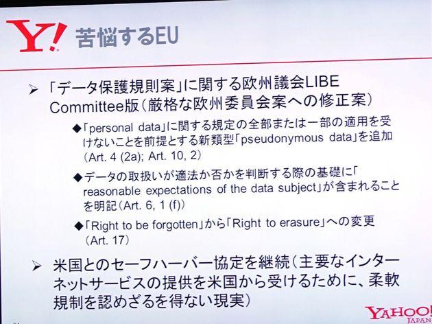 「日本がビッグデータ後進国になってもいいのか」ヤフーが警鐘を鳴らす理由
