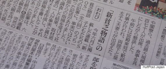 読売新聞記者、福島・楢葉町長の談話捏造 懲戒処分へ